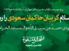 پیام به مسلمانان جهان به مناسبت فرارسیدن موسم حج